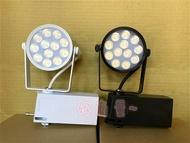 好商量~ 大友 12燈 15W LED 軌道燈 黑殼 / 白殼