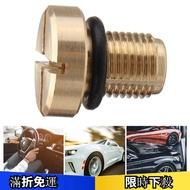 寶馬散熱器膨脹水箱放水螺絲墊圈 黃銅螺絲 散熱器軟管放氣口螺塞 寶馬系列E30 E36 E46 寶馬散熱器膨脹水箱放水螺