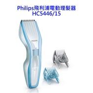 Philips飛利浦 電動理髮器HC5446/15