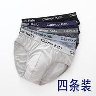 「樂天優選」4條裝內褲男三角褲青年學生竹纖維冰絲莫代爾男士內褲三角內褲頭