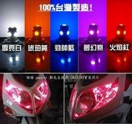 T10-15晶 3D散光燈泡~5面5050高亮度led晶片,小燈,車牌燈,側燈ALTIS VIOS YARIS CAMRY led燈泡