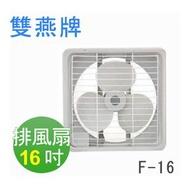 全新!! 雙燕牌 壁式 通風機 排風扇 吸排風扇 抽排風機 - 16吋 110V 40 / 60    商品描述
