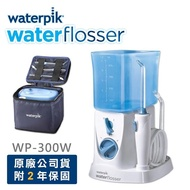 【Waterpik】旅行用沖牙機WP-300W(原廠公司貨 二年保固)