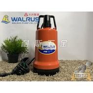【耐斯五金】♨優惠價♨ PW250A 250W 大井WALRUS 沉水泵浦 抽水馬達 水龜 清除積水 pw250