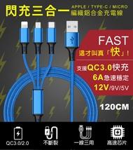 QC3.0 6A急速 Type-C/iPhone/Micro 3合1鋁合金編織充電線 SR耐彎折 三合一 快速充電線/快充線/電源線/充電線/TIS購物館