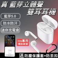 i9s tws 磁吸式 藍芽耳機 藍芽5.0 彈跳視窗 運動藍芽耳機 立體聲 耳塞式 防水 充電倉 大容量電池 蘋果手機