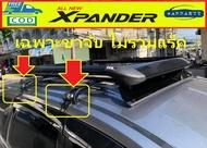 ขายึดแร็คหลังคารถ Mitsubishi Xpander  ยี่ห้อ SCR