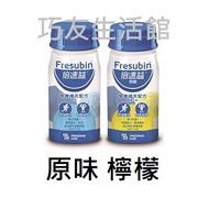倍速益營養補充配方 125ml  原味/含纖檸檬