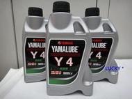 *LUCKY* YAMAHA 山葉 Y4 Y-4 20W-40 原廠機油特價120