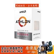AMD超微 Athlon 3000G (2核/4緒) 代理商/CPU/三年保/原價屋
