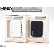 【MiniQ】AC-DK40T USB急速充電 四孔6A USB旅充頭 支持國際電壓110V~240V 收折插頭設計
