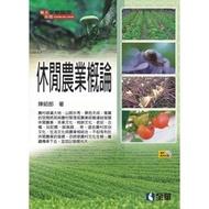 休閒農業概論(第五版)(附補充資料光碟)