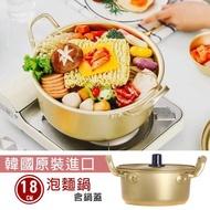 【韓國進口】韓國家家戶戶必備 韓國泡麵鍋/兩手鍋 18公分 (含鍋蓋) PA-20