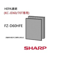 SHARP  FZ-D60HFE  夏普HEPA集塵過濾網適用:KC-JD60T-W/KC-JD70