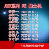 ┋促销價┊AMD推土機FX-8300 8100 8120 8320 8350 8150 8370八核CPU散片AM3
