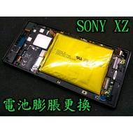 電玩小屋 SONY XZ F8332 電池 XZS G8232 電池耗電 電池更換 XZ充電孔維修 XZ換電池