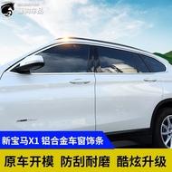 【特殺加碼】平安購購購適用于19款國產寶馬x1車窗飾條門窗亮條改裝進口新x1鍍絡裝飾配件