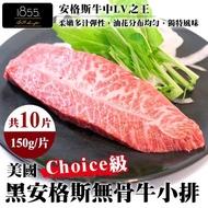 【海肉管家x買5送5】美國1855黑安格斯Choice無骨牛小排(共10片/每片150g±10%)