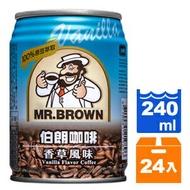 金車 伯朗咖啡 香草風味 240ml (24入)/箱