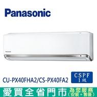 Panasonic國際6-8坪CU-PX40FHA2/CS-PX40FA2變頻冷暖空調_含配送到府+標準安裝【愛買】