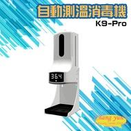 非醫療 K9-Pro 自動測溫(溫度僅供參考) 手部噴霧機 異常警報 防疫必備 無支架 價格含稅價