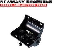 NEW MANY-座墊自動彈起【正原廠零件、SE22CA、SE22CB、SE22CC、光陽、SE24AC、座墊鉸鍊EV】