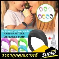【super_pro】สายรัดข้อมือใส่เจลล้างมือ เจลล้างมือพกพาเด็ก ขวดใส่เจลล้างมือพกพา น้ำยาล้างมือ Wristband Hand Sanitizer Dispenser