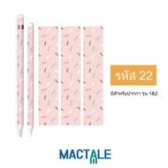 Mactale สติ๊กเกอร์ติดปากกา ไอแพด สติกเกอร์ Apple Pencil 1,2 Stickers Stylus iPad สไตลัส ลายน่ารัก ป้องกันรอยขูดขีด