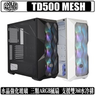 Cooler Master MasterBox TD500 MESH 機殼 機箱 ARGB 水晶玻璃