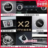 ONGO形動專用于新款寶馬X2改裝2020款X2內飾裝飾中控升級配件車貼