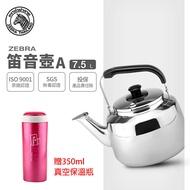 【加碼送真空瓶350ml】ZEBRA 7.5L 斑馬牌 笛音壺 A / 304不銹鋼 / 茶壺 / 響壺