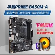 #爆品下殺$華碩STRIX B450I GAMING 迷你ITX AMD電腦游戲電競主板B450M K A