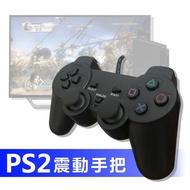 PS2 雙震動 有線手把(PS手把 遊戲手把 PS搖桿 遊戲搖桿)
