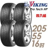 【VIKING 維京】PTHP-205/55/16 運動操控輪胎 四入 ProTech HP 2055516 205-55-16 205/55 R16