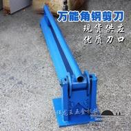 萬能角鋼角鐵貨架剪切機 手動角鐵角鋼專用切斷器 切斷機免運