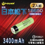 【TT-POWER】18650充電電池3400mAh內置松下電芯(兩入組+LCD液晶充電器 贈送電池收納盒)
