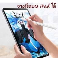 วางมือบนจอได้ ปากกาไอแพด วางมือแบบ Apple Pencil stylus ปากกา ipad gen7 gen8 2019 applepencil 10.2 9.7 2018 Air3