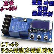 過充保護【TopDIY】CT-43 VR 模組 30A 電瓶 控制 電池 鋰電 開關板 鉛酸 充電保護 充電 自動斷電