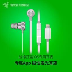 现货速发Razer雷蛇戰鎚狂鯊iOS入耳式lightning手機音樂遊戲帶麥水銀耳機
