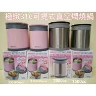極緻316不鏽鋼可提式真空燜燒鍋 不鏽鋼提鍋 湯鍋 提鍋 湯麵鍋 便當 一入 台灣製造 不鏽鋼湯鍋 外出提鍋