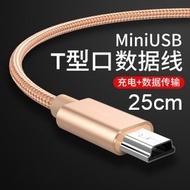 編織T口充電線 V3數據線 MP3/行車紀錄器/喇叭充電線 全銅mini USB  T型口 長25公分