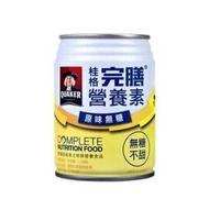 桂格完膳營養素 原味無糖口味 不甜 24罐或72罐 桂格 完膳營養素