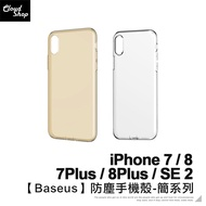【Baseus】iPhone 7/8/7plus/8plus/SE 2 4.7吋 手機殼 防塵 保護殼 軟殼 A06A1