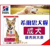 【Plumes寵物部屋】Hill`s希爾斯/希爾思《熟齡犬活力長壽配方-小顆粒》8kg-狗飼料/狗糧