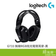 logitechg 羅技 G733 無線 RGB 炫光 電競耳麥 黑色