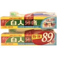 白人牙膏(買2支牙膏送2支牙刷)