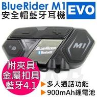 【鼎騰】BLUERIDER M1 EVO版 安全帽藍牙耳機 藍牙4.1 多人對講(附夾具+金屬扣具)