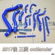2017年後 三菱 OUTLANDER 強化 矽膠 防爆 水管 送束環