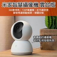 米家智慧攝影機雲台版 現貨 當天出貨 小米 攝像機 監視器 錄像 WIFI連接 手機APP監控 店面 居家安全【coni shop】