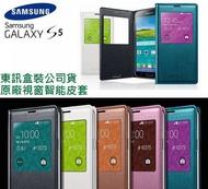 【東訊代理盒裝公司貨】三星 Galaxy S5【原廠視窗感應皮套】S-VIEW S5 原廠皮套 I9600 G900i